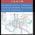 大阪地下鐵.png