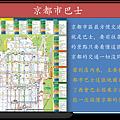 京都市巴士.png