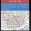 東京地下鐵.png