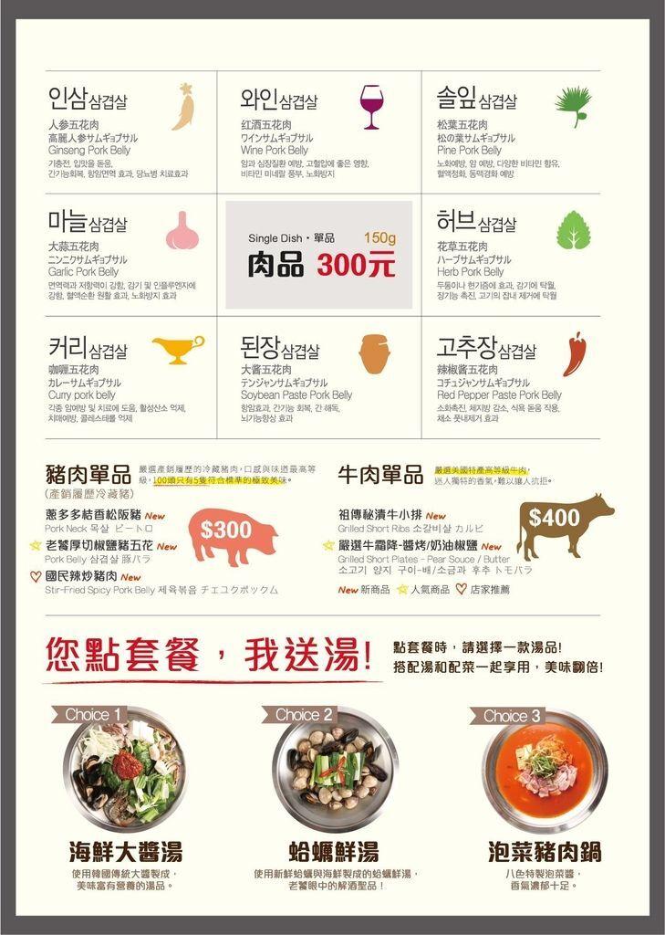 八色烤肉菜單2.jpg
