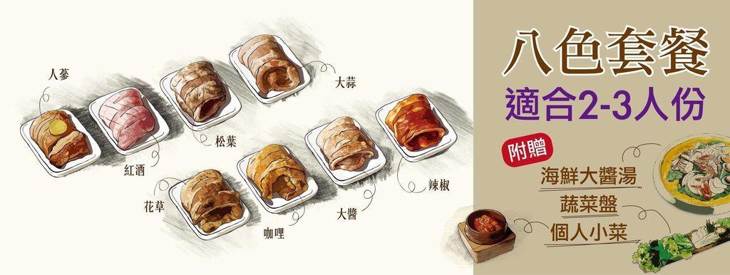 八色烤肉菜單5.jpg