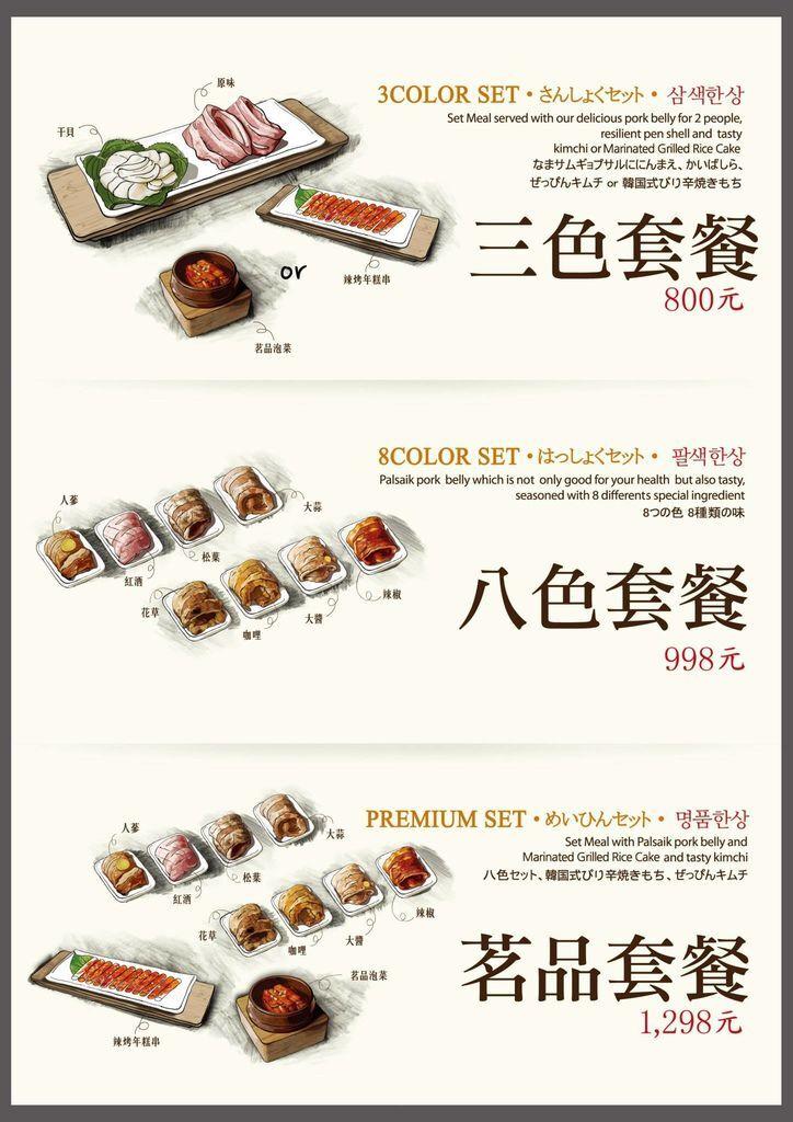 八色烤肉菜單6.jpg