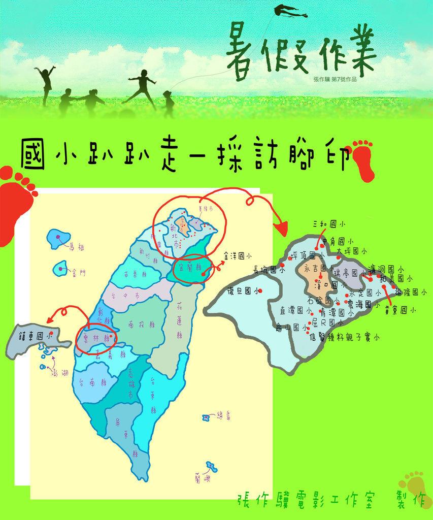 台灣地圖0525