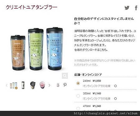 日本星巴克官方圖片