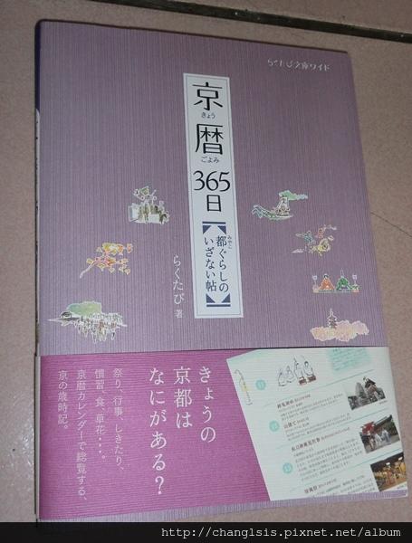 京曆365