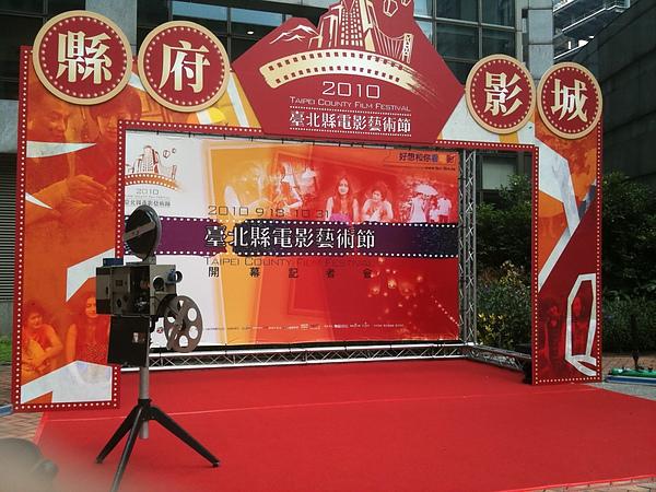 台北縣藝術電影節