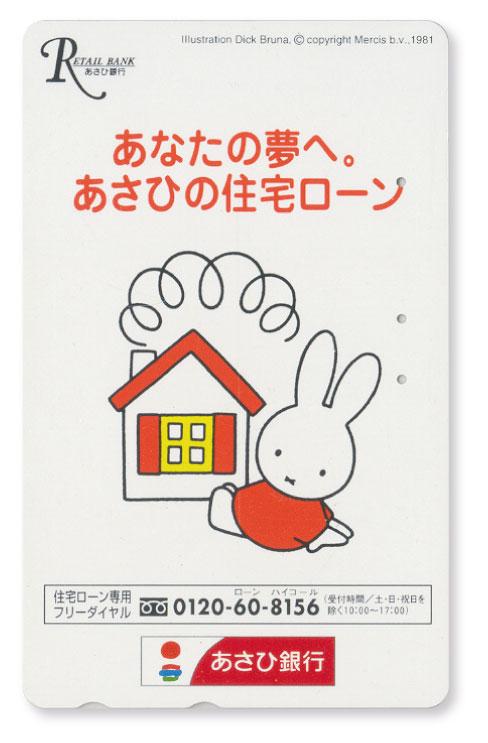 asahi-bank.jpg