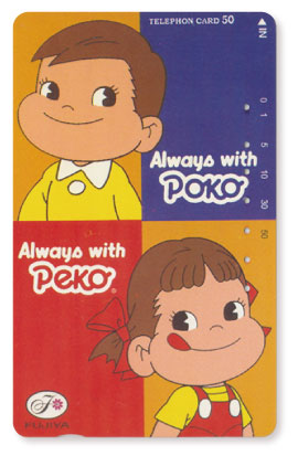 peko-and-poko.jpg