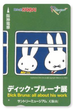Miffy_3.jpg