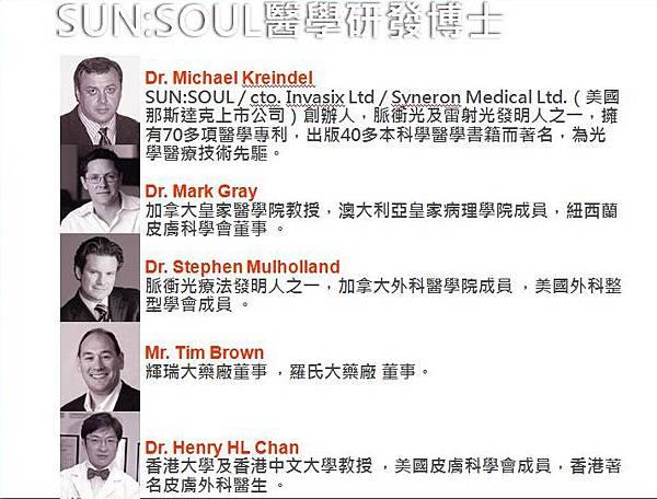 sunsoul 研發團隊