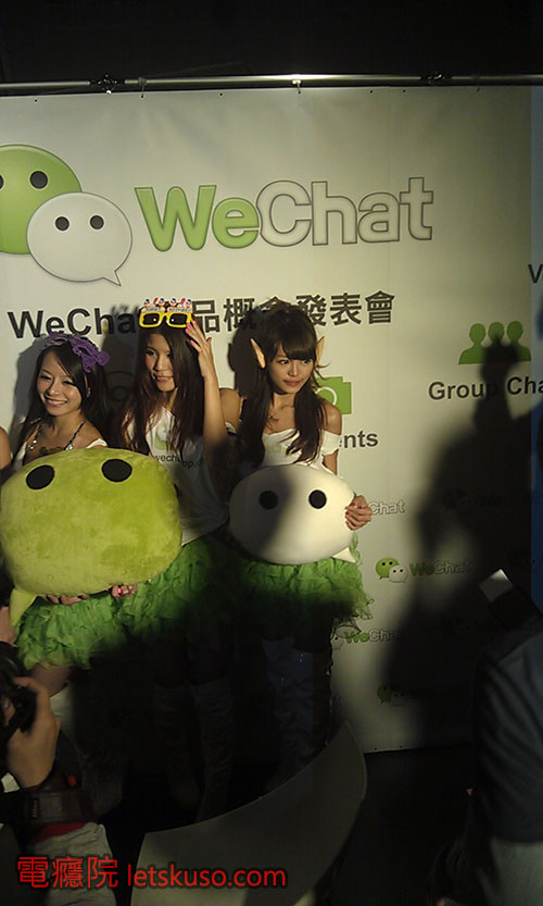 wechat-party
