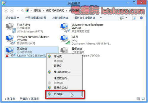 windows8_ip_setting-5