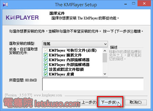 kmplayer_3_5-4