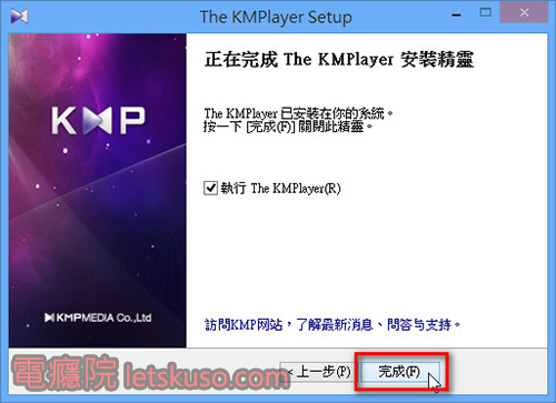 kmplayer_3_5-8