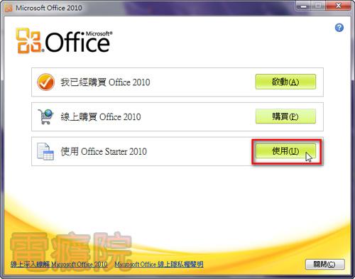 office 2010 下載 免費 完整 版