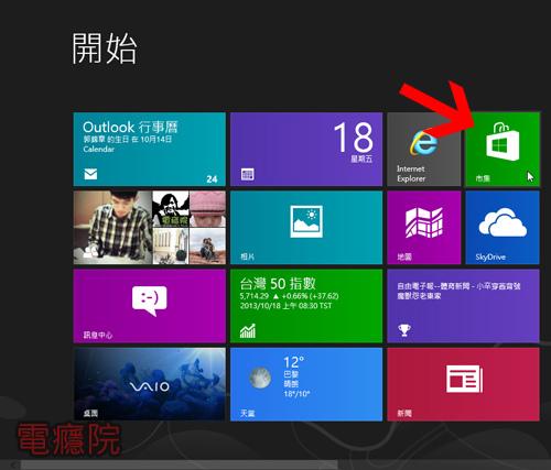 upgrade_windows_8_1-6.jpg