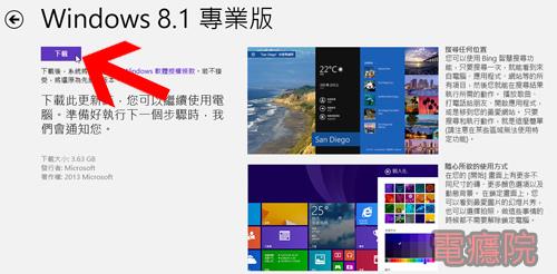 upgrade_windows_8_1-8.jpg