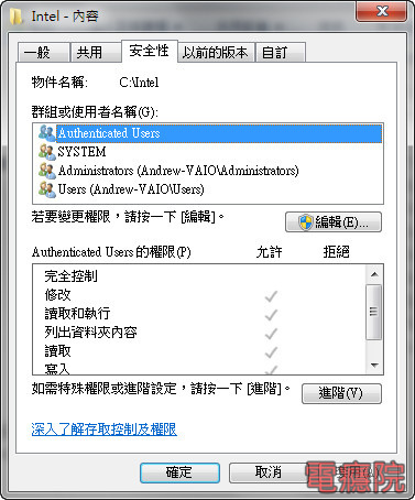 NTFS安全性.jpg
