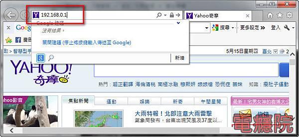 連線分享器後台輸入IP的位置.jpg
