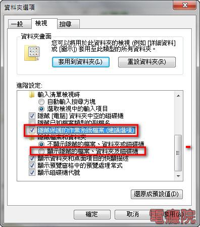 顯示系統檔案及隱藏檔案.jpg