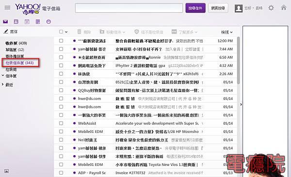 Yahoo垃圾信件匣.jpg