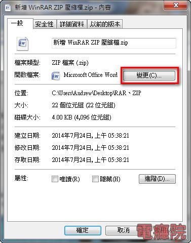 rar_zip-打不開-2.jpg