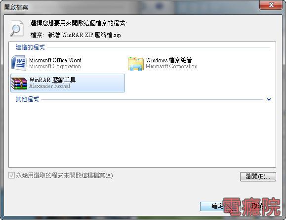 rar_zip-打不開-3.jpg