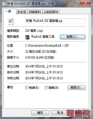 rar_zip-打不開-4.jpg