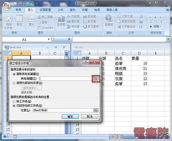 樞紐分析表參照外部檔案-2.jpg