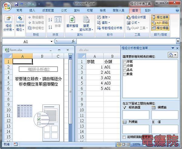 樞紐分析表參照外部檔案-5.jpg