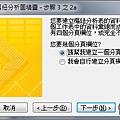 多重彙總資料範圍-04.jpg