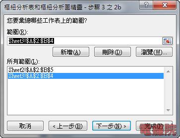 多重彙總資料範圍-05.jpg