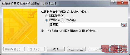 多重彙總資料範圍-06.jpg