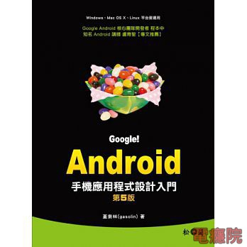 android_ios_books-01.jpg