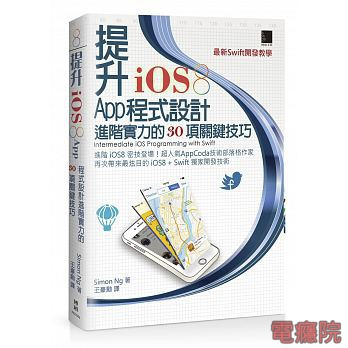 android_ios_books-07.jpg