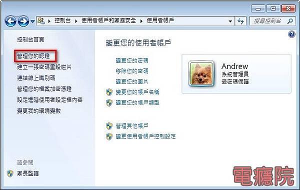 管理網路密碼.jpg