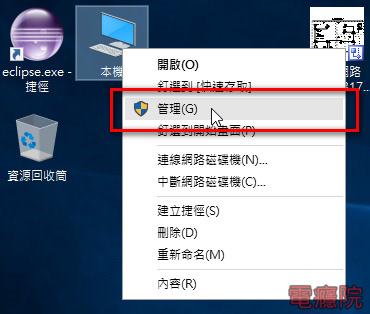 開啟「服務」-Step1.jpg