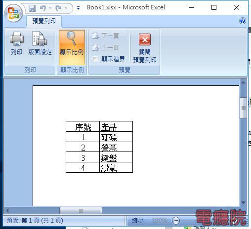 excel_print_error-05.jpg