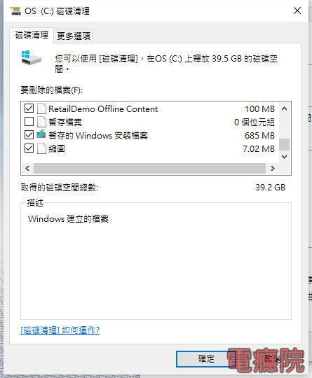 windows10_cleandisk-05.jpg