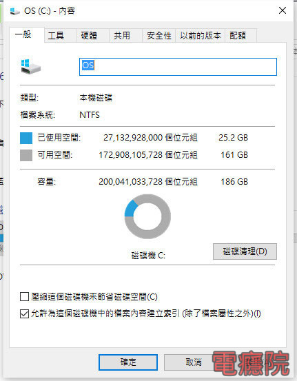 windows10_cleandisk-08.jpg