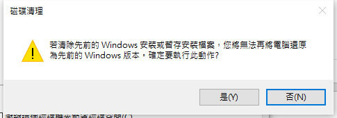 windows10_cleandisk-07.jpg