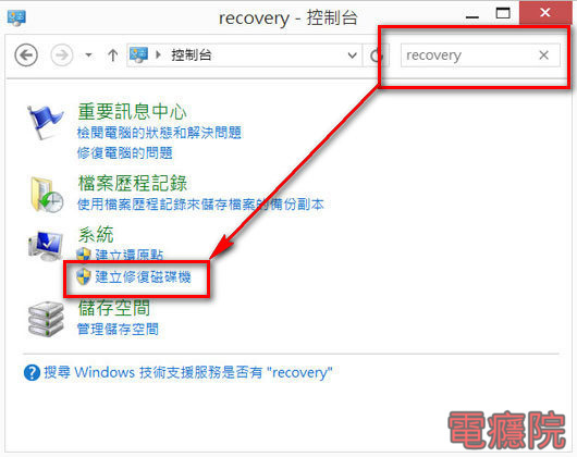 windows_recovery-02.jpg