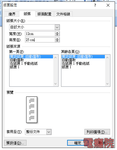 word_cust_paper_size.jpg