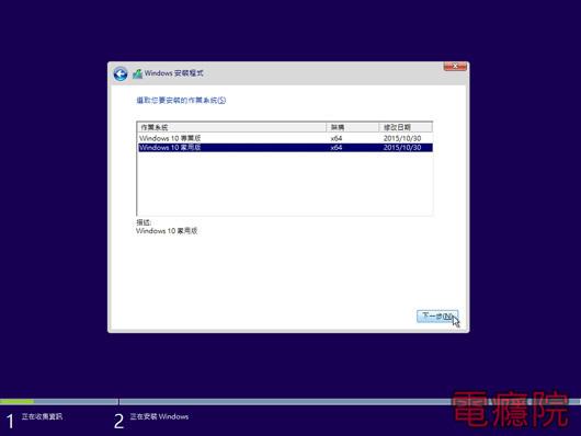 install_win10-05.jpg