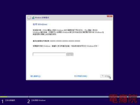 install_win10-04.jpg