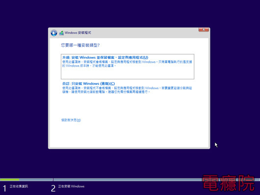 install_win10-07.jpg