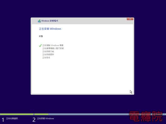 install_win10-09.jpg