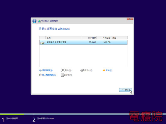 install_win10-08.jpg