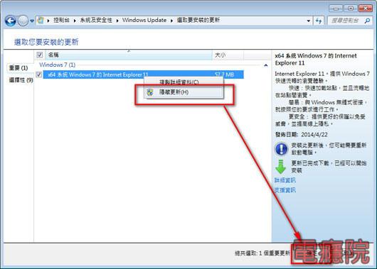 windows_update-06.jpg