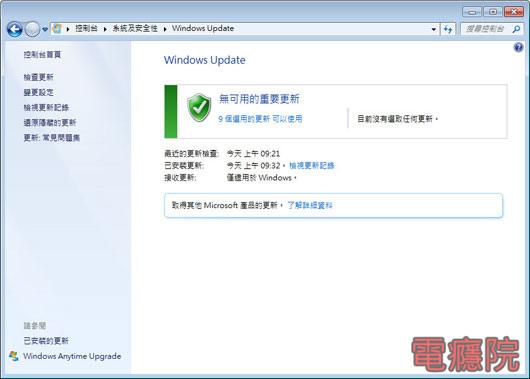windows_update-07.jpg